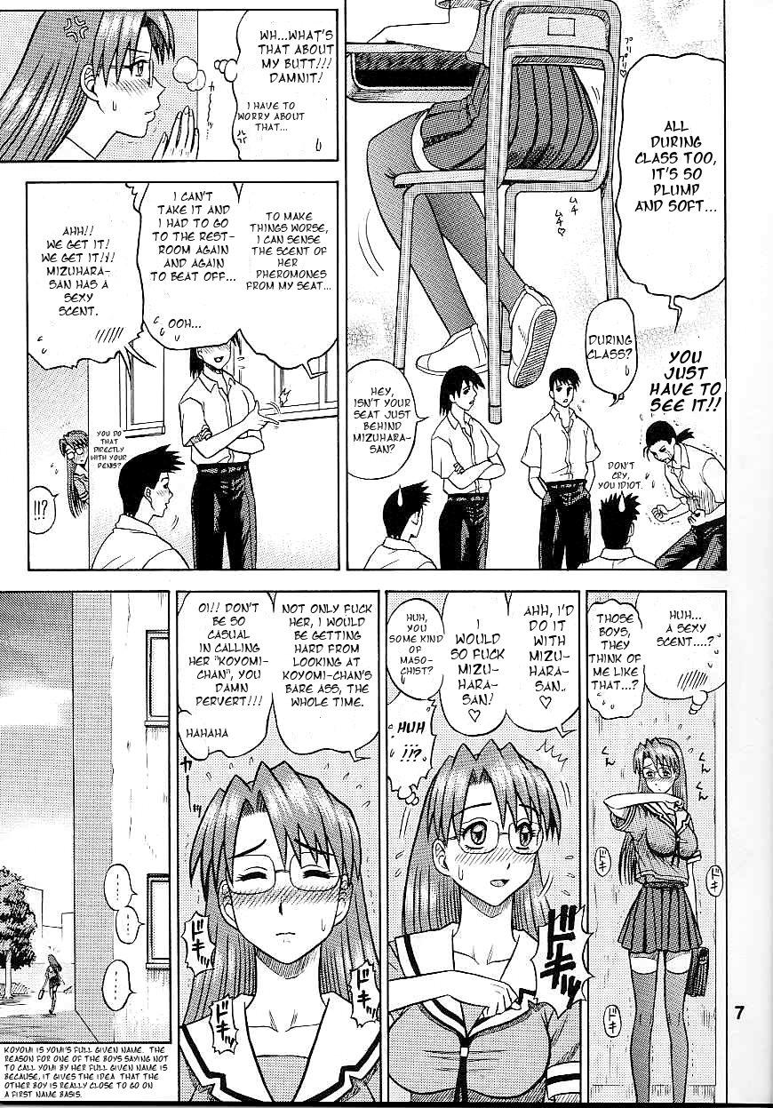 DoujinReader.com 14 Kaiten - Ass Manga Daioh_0006
