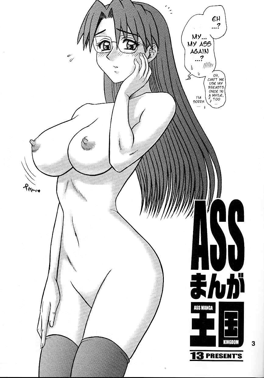 DoujinReader.com 14 Kaiten - Ass Manga Daioh_0002
