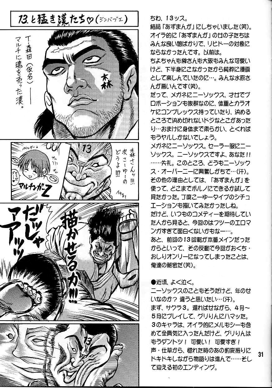 DoujinReader.com 14 Kaiten - Ass Manga Dai…