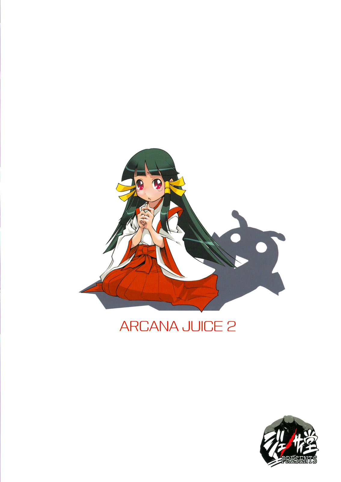 DoujinReader.com arcanajuice2_999