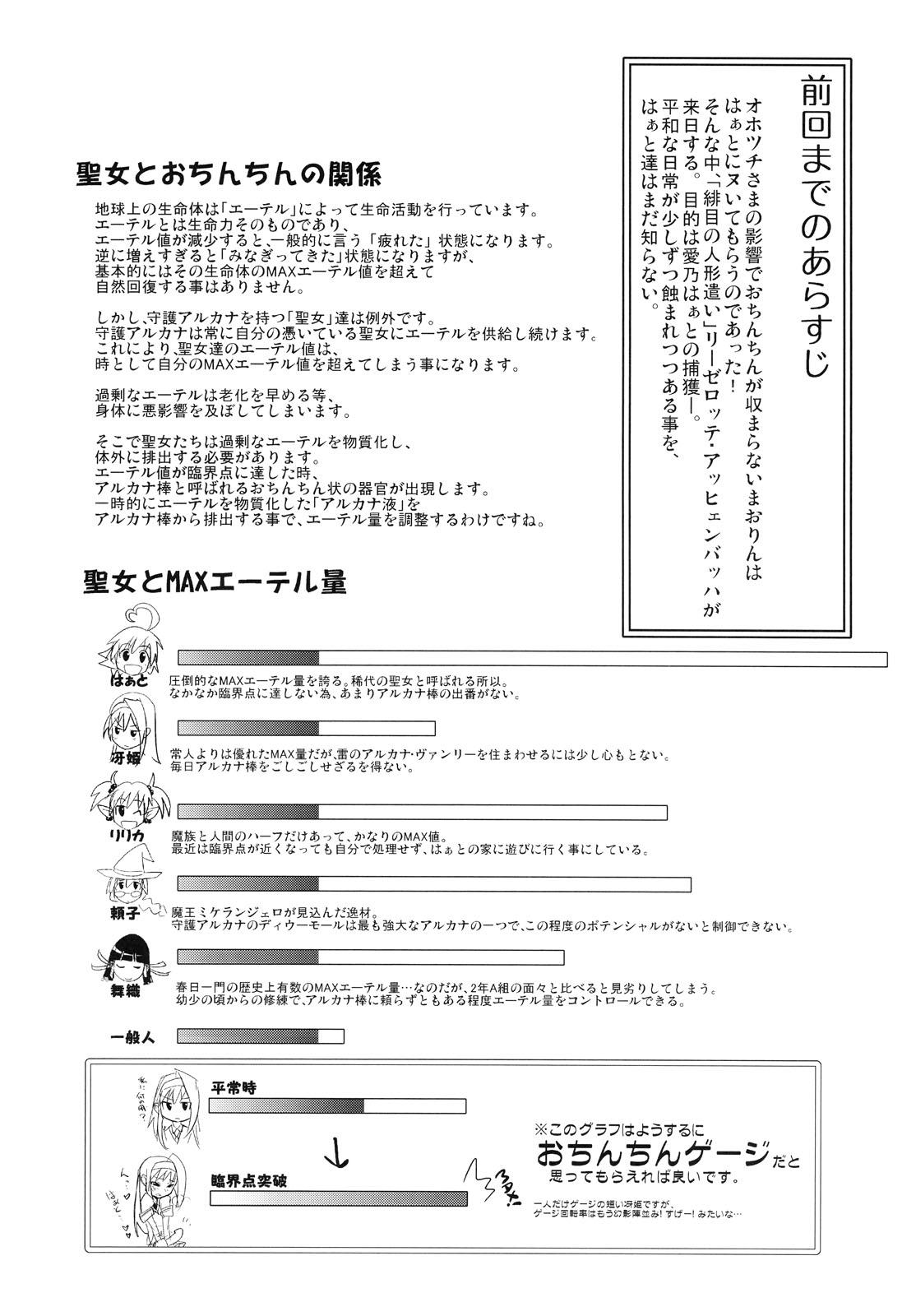 DoujinReader.com arcanajuice2_004