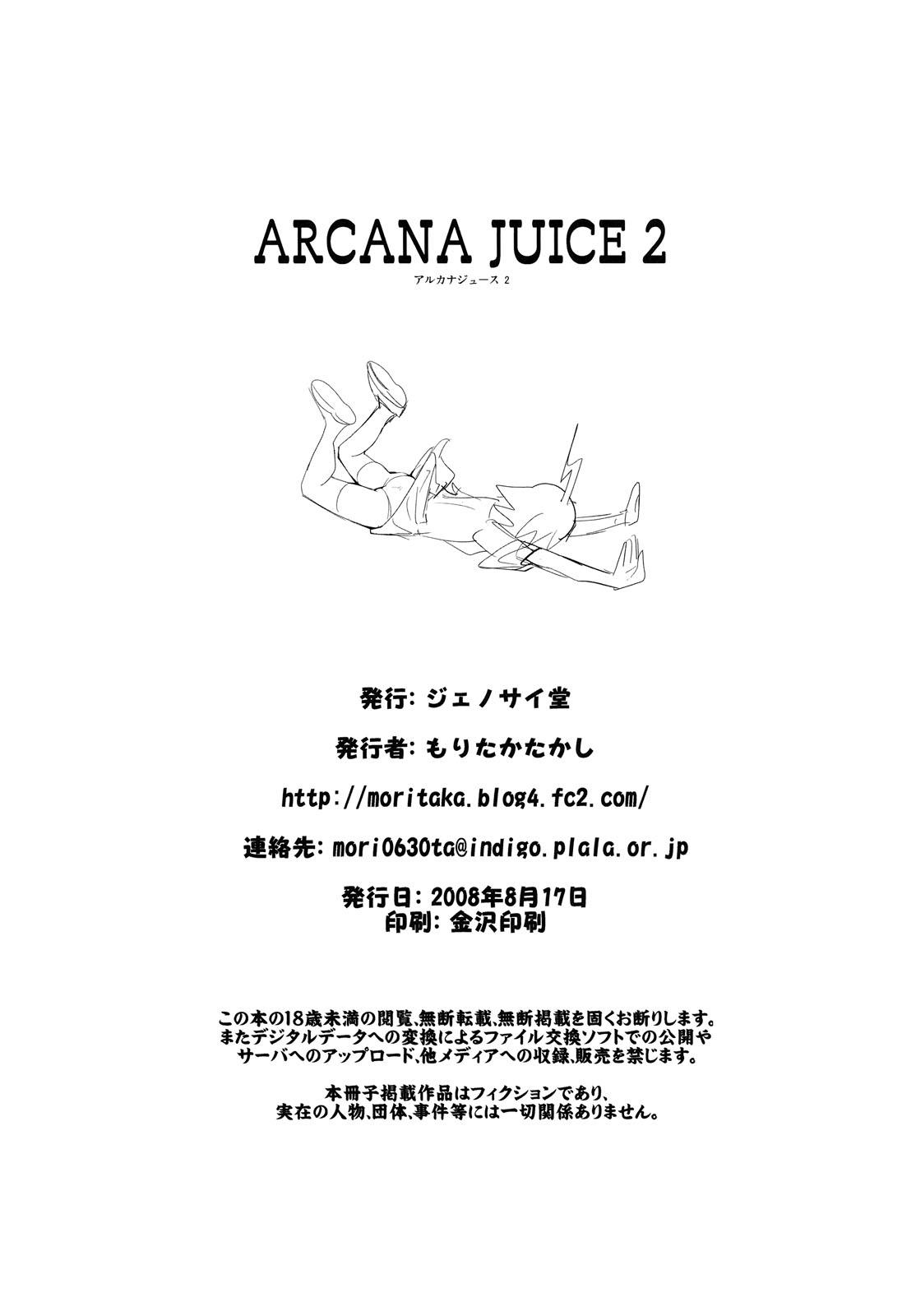 DoujinReader.com arcanajuice2_032