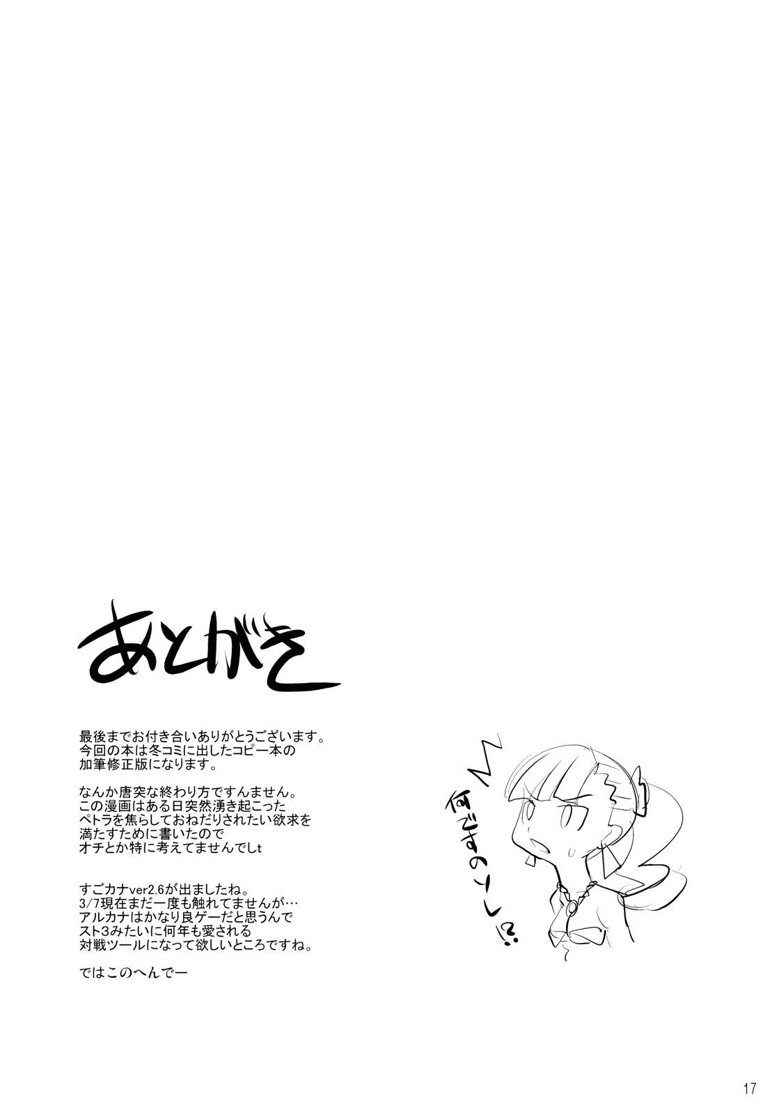 DoujinReader.com arcanajuice3_017