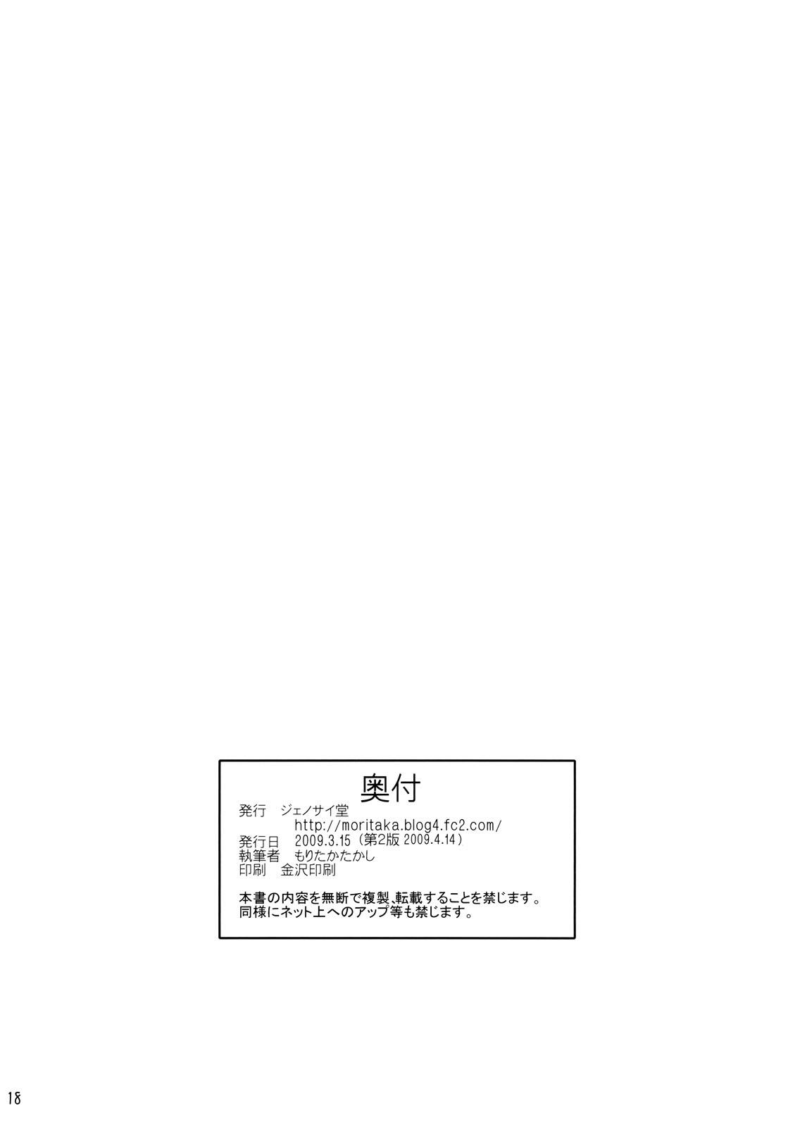 DoujinReader.com arcanajuice3_018
