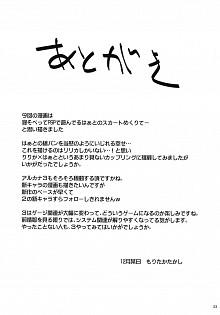 DoujinReader.com Arcana Juice 4_AJ4_023