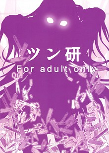 DoujinReader.com BakemonoClub_0099
