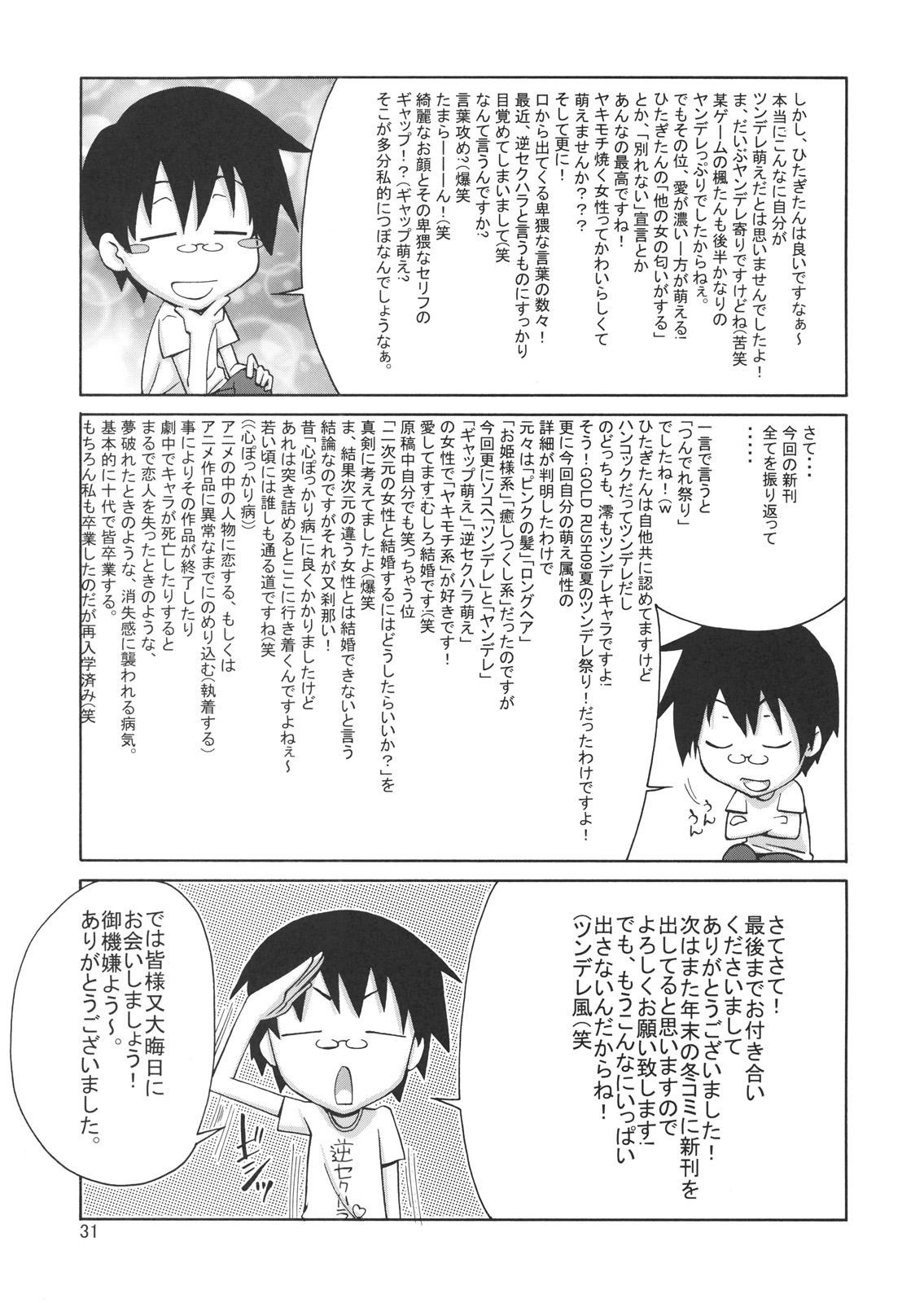 DoujinReader.com [Zetsurin] Kougyaku Sekuhara no Katewo Mousou Suru - 031