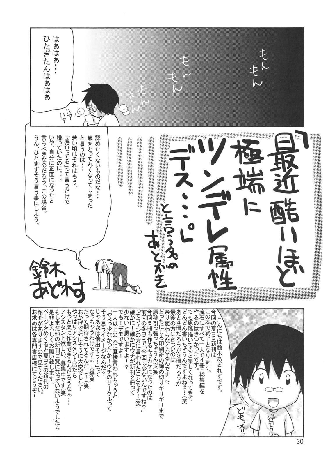 DoujinReader.com [Zetsurin] Kougyaku Sekuhara no Katewo Mousou Suru - 030