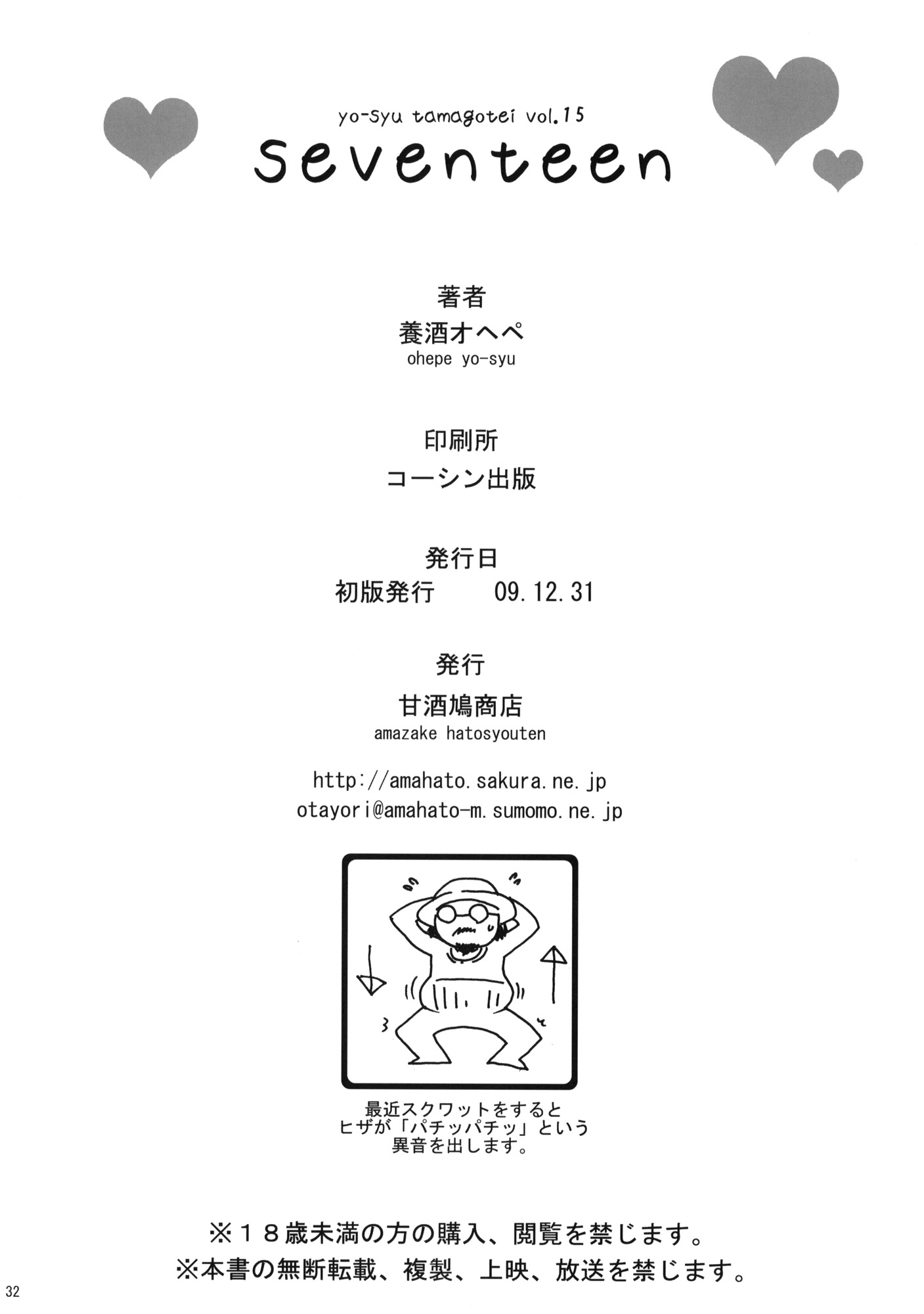 DoujinReader.com seventeen_032