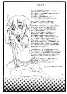 DoujinReader.com Tama - chan to Date_022