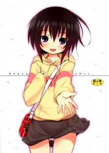 DoujinReader.com Tama - chan to Date_001