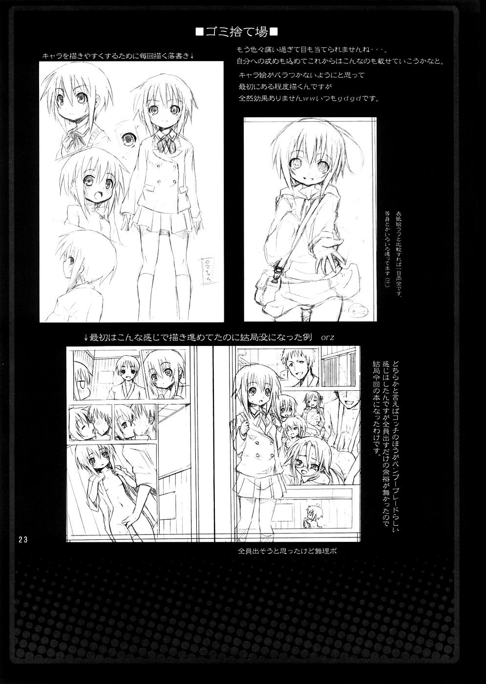 DoujinReader.com Tama - chan to Date_023