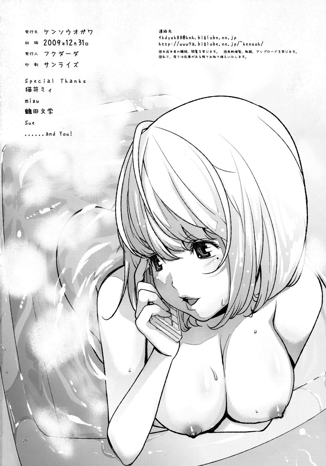 DoujinReader.com Tricolore_trico_26