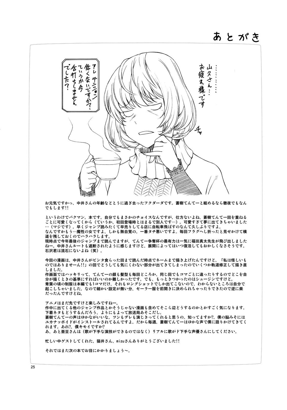 DoujinReader.com Tricolore_trico_25