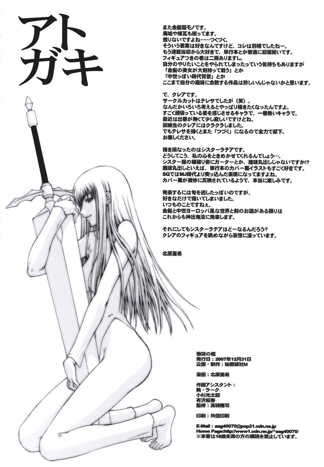DoujinReader.com Doukoku no Ori_26