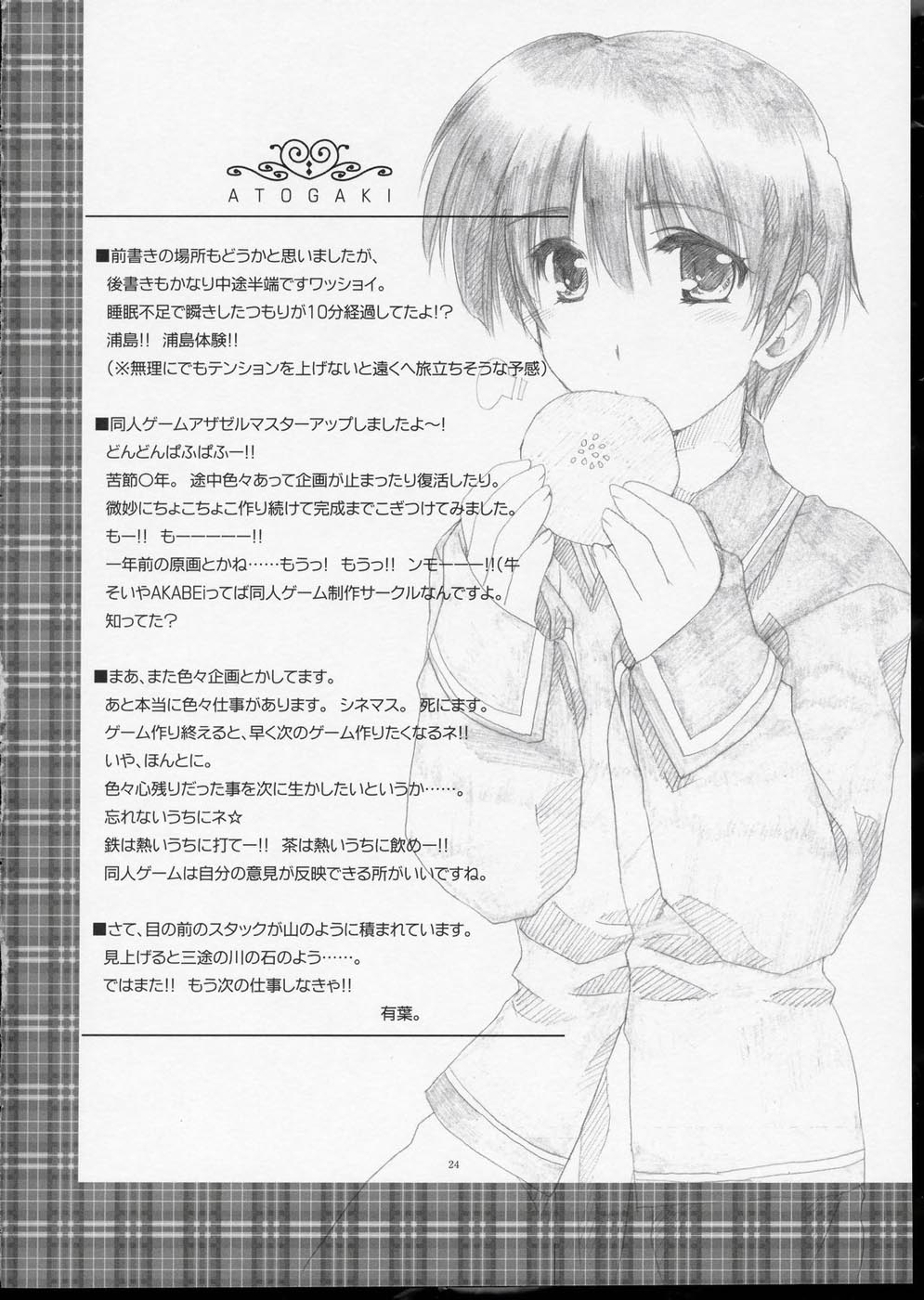 DoujinReader.com GLANaD_023