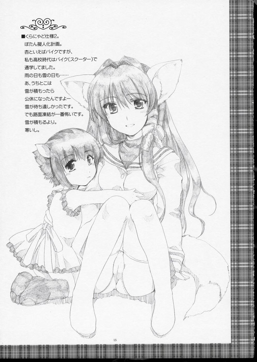 DoujinReader.com GLANaD_014