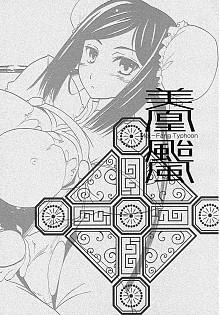 DoujinReader.com Mei-Fang Typhoon_02