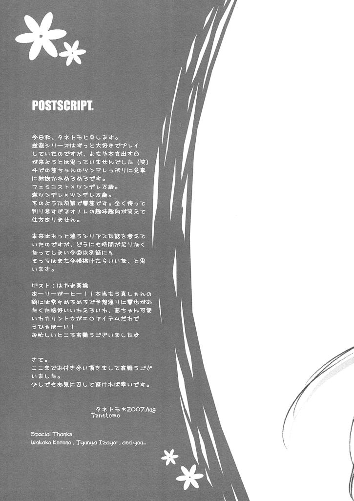 DoujinReader.com Red_15