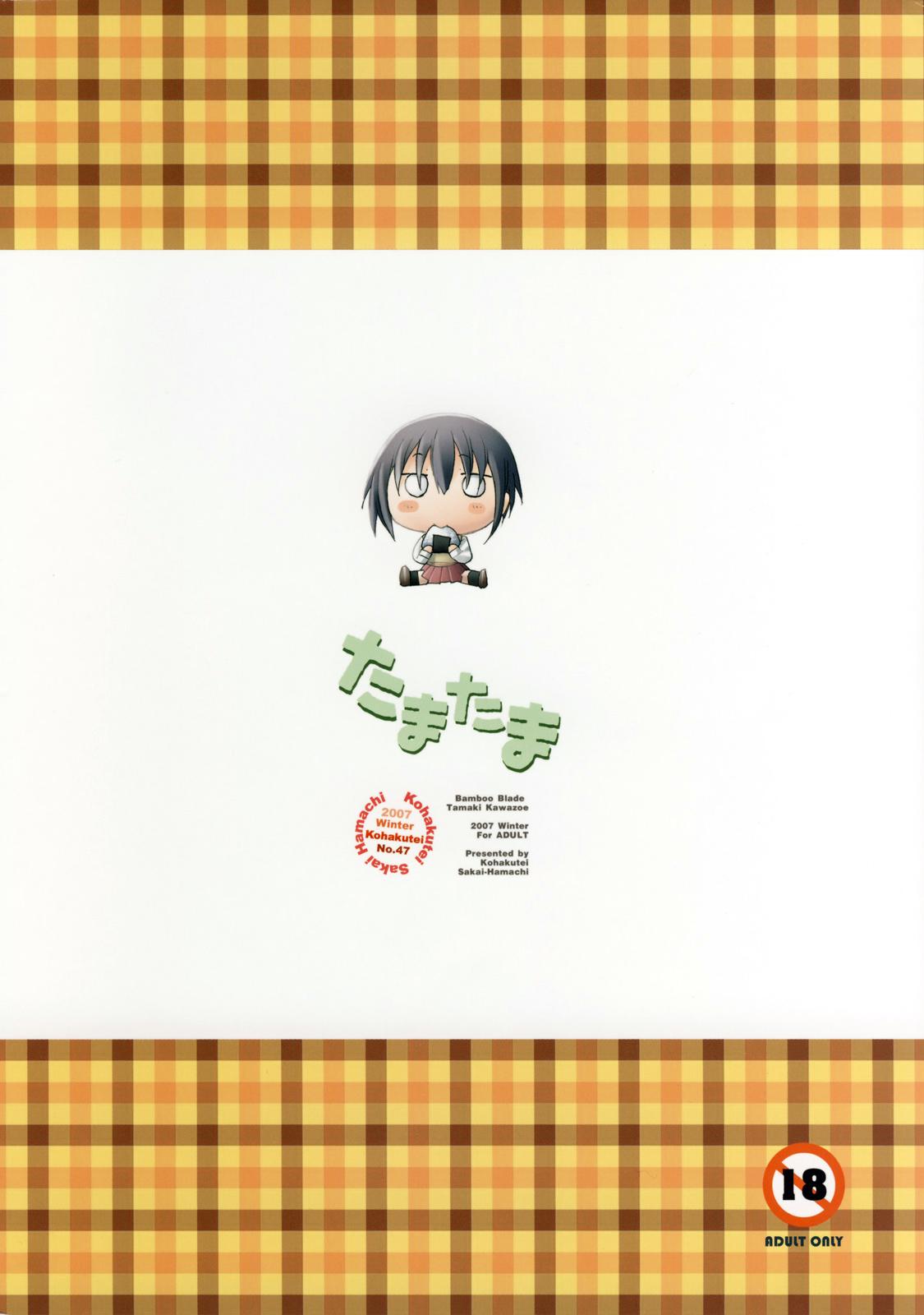 DoujinReader.com [redCoMet] TamaTama 29