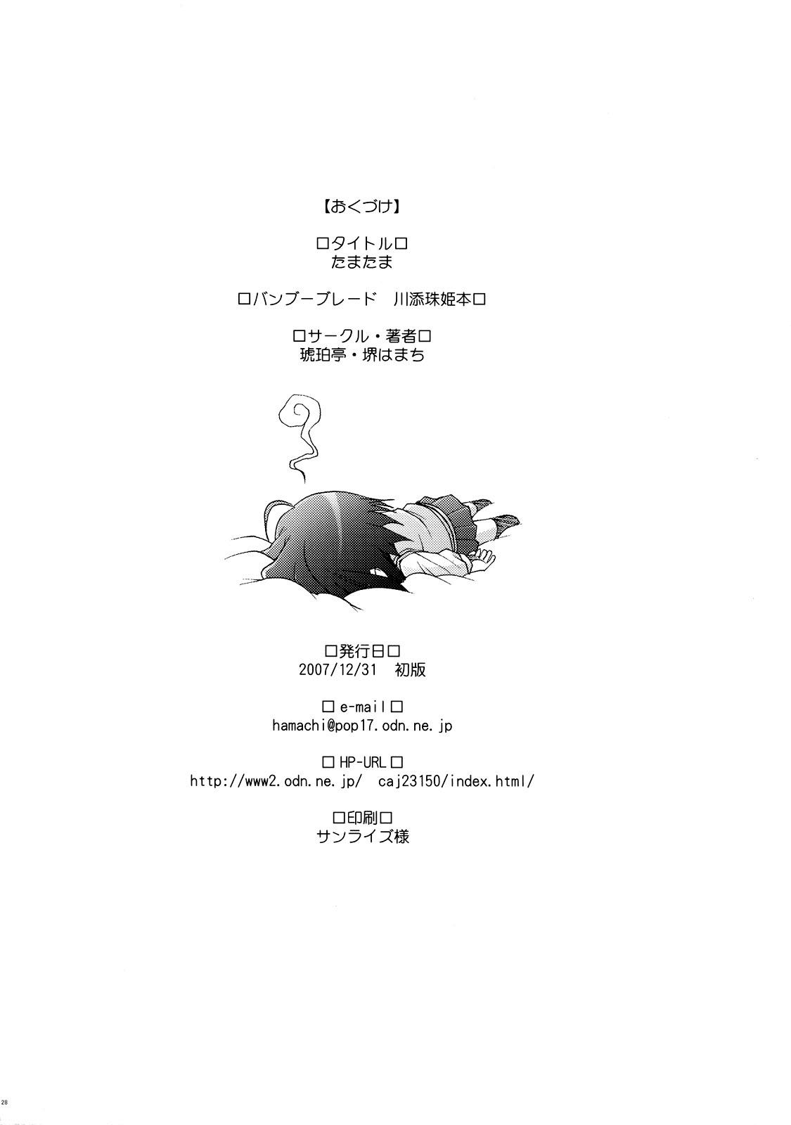 DoujinReader.com [redCoMet] TamaTama 28