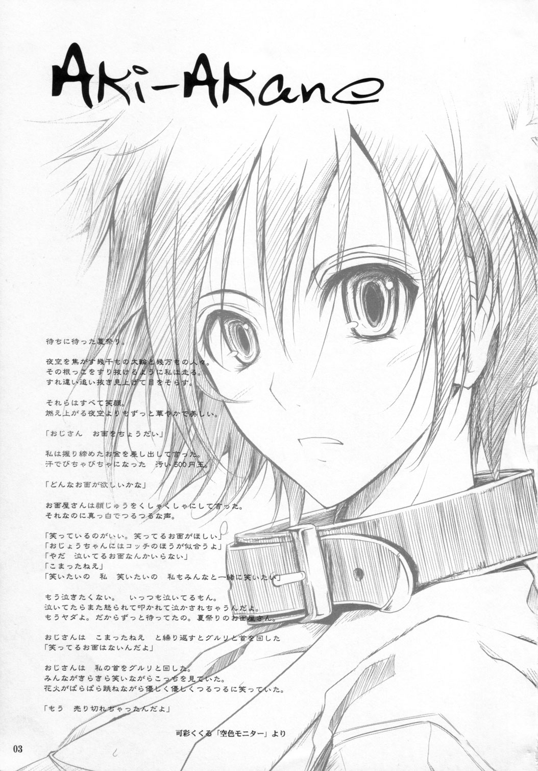 DoujinReader.com [SaHa] Aki-Akane 02
