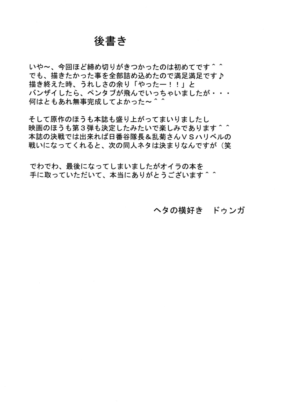 DoujinReader.com Ban_024