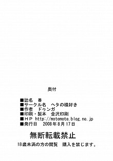 DoujinReader.com Ban_025