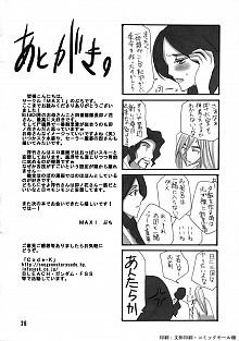 DoujinReader.com Bankai Unohana Retsu Kuzu…