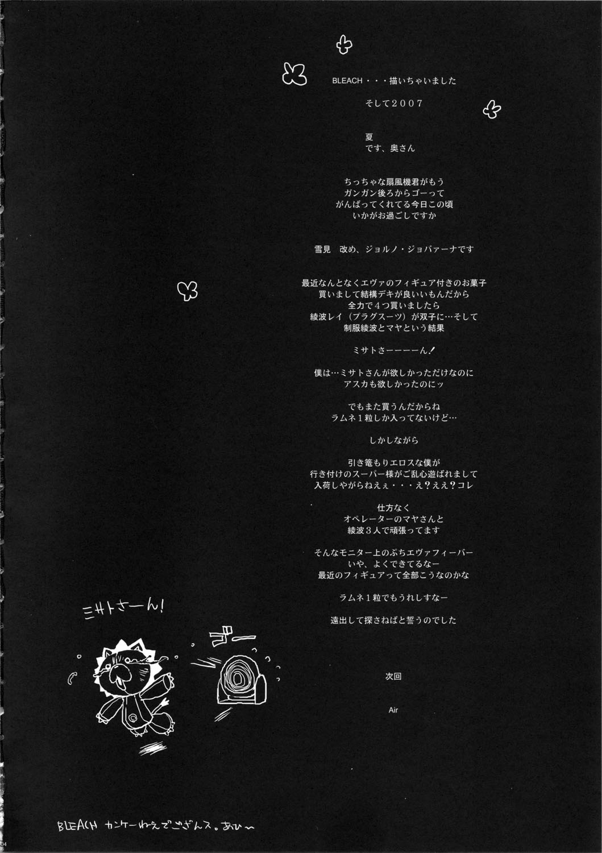 DoujinReader.com [SaHa] Bleach ch 03