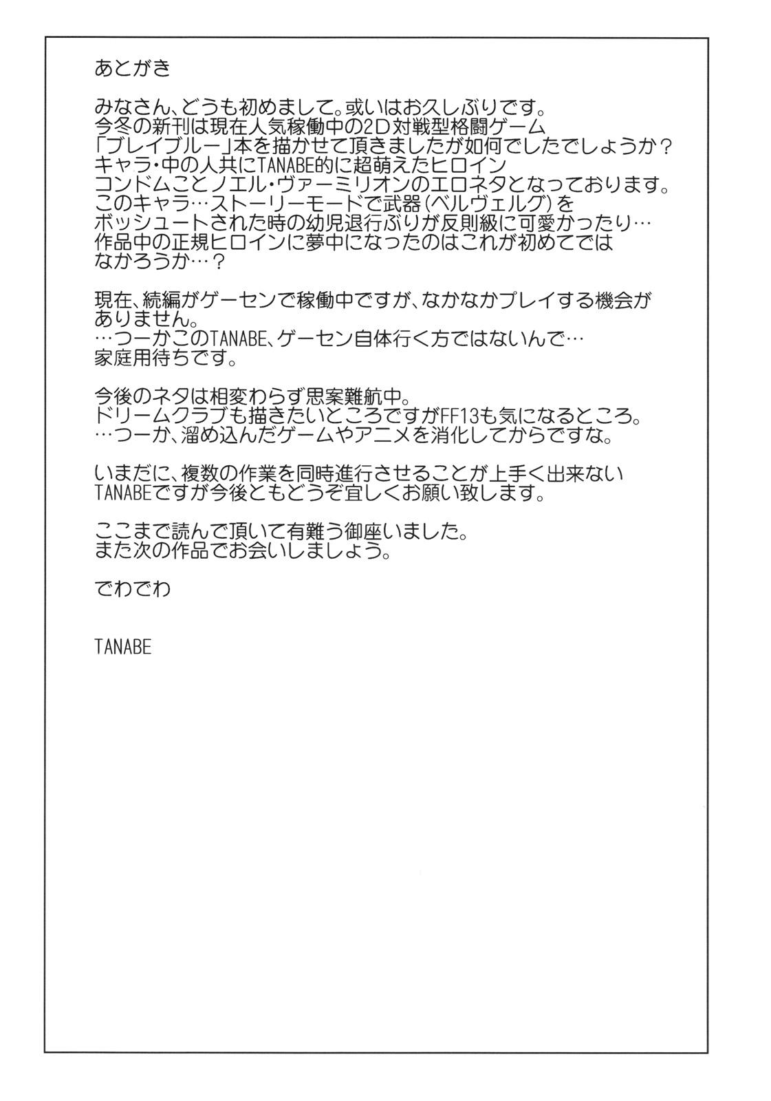 DoujinReader.com Break Blue_bb_29