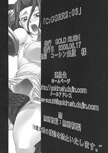 DoujinReader.com CGGRR2-03_0030