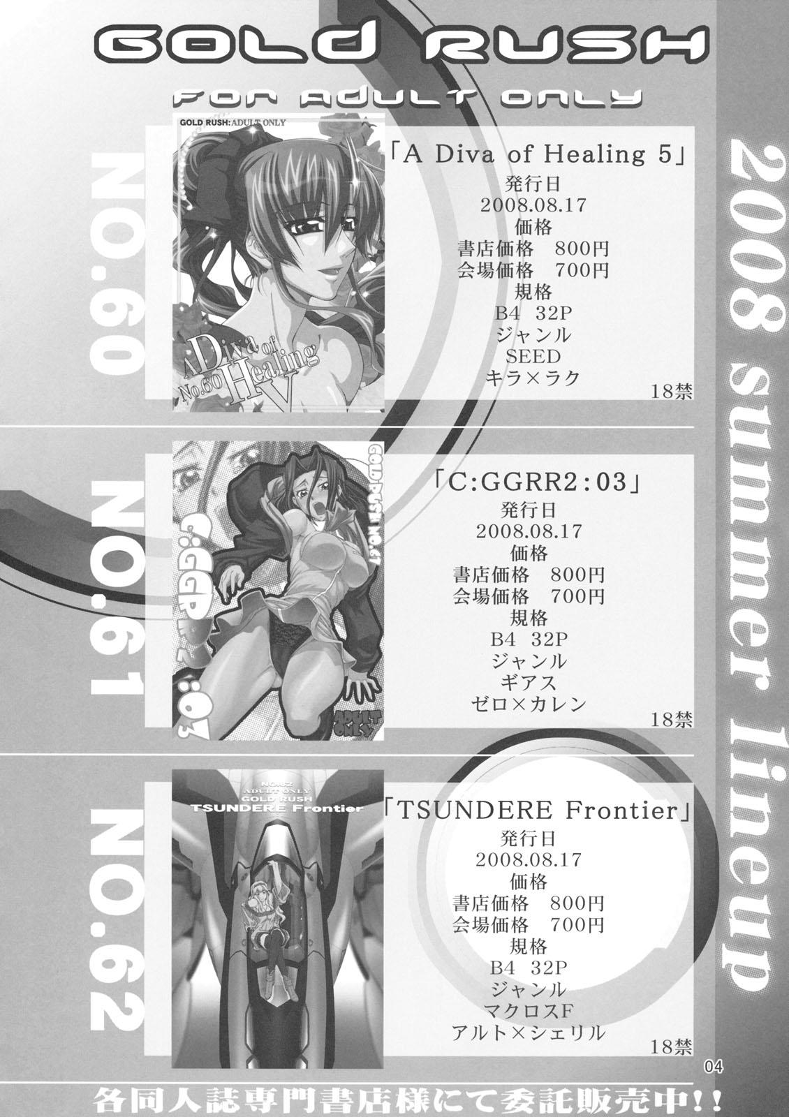 DoujinReader.com CGGRR2-03_0004
