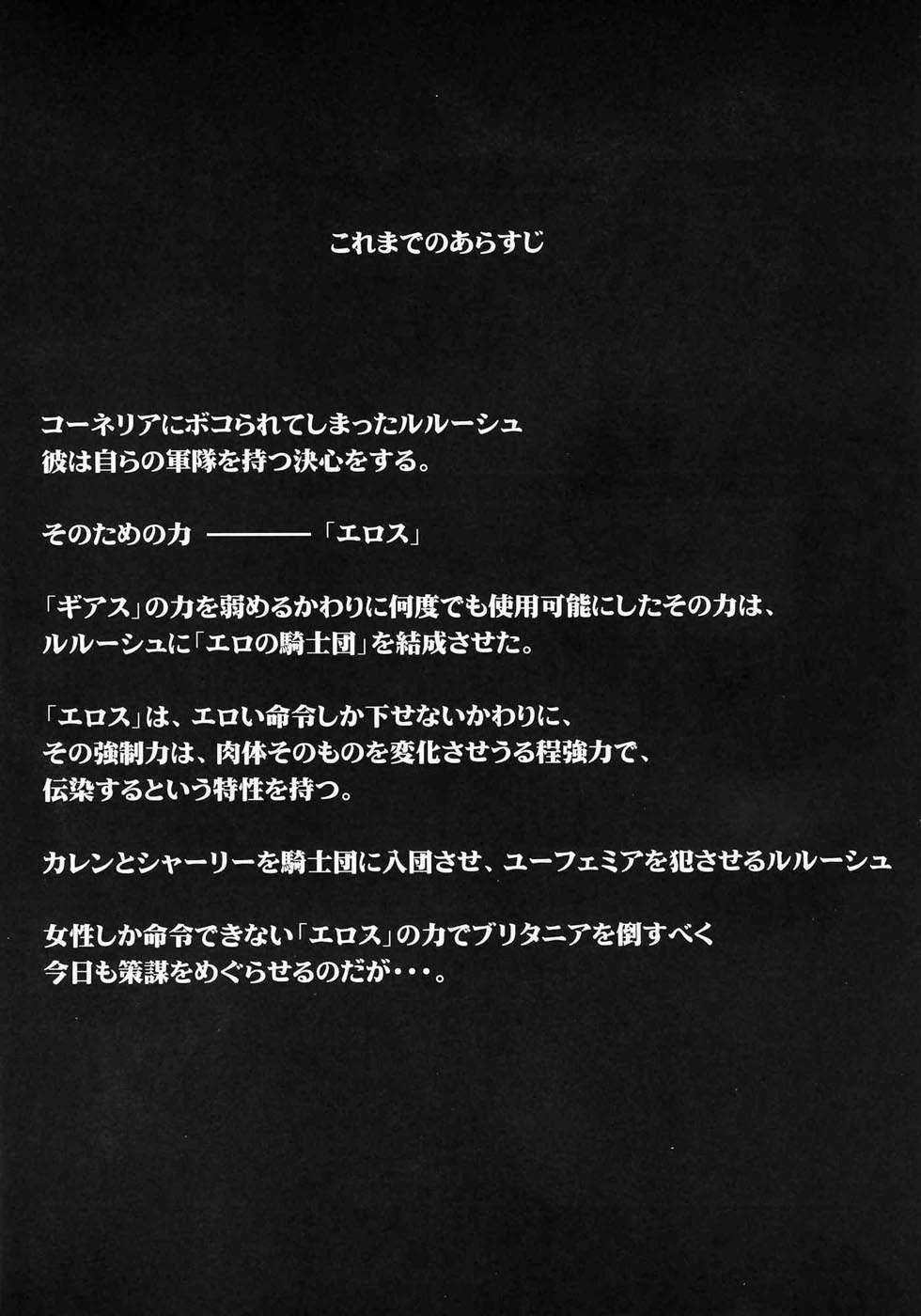 DoujinReader.com [SaHa] Code Eross 3 - 03