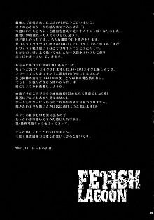 DoujinReader.com Fetish Lagoon_024