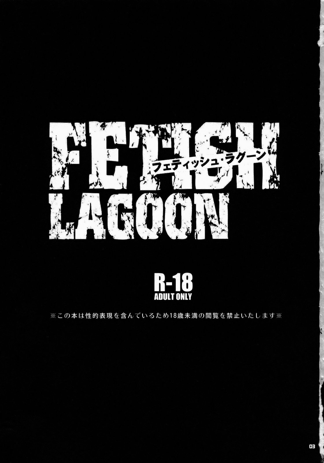 DoujinReader.com Fetish Lagoon_002