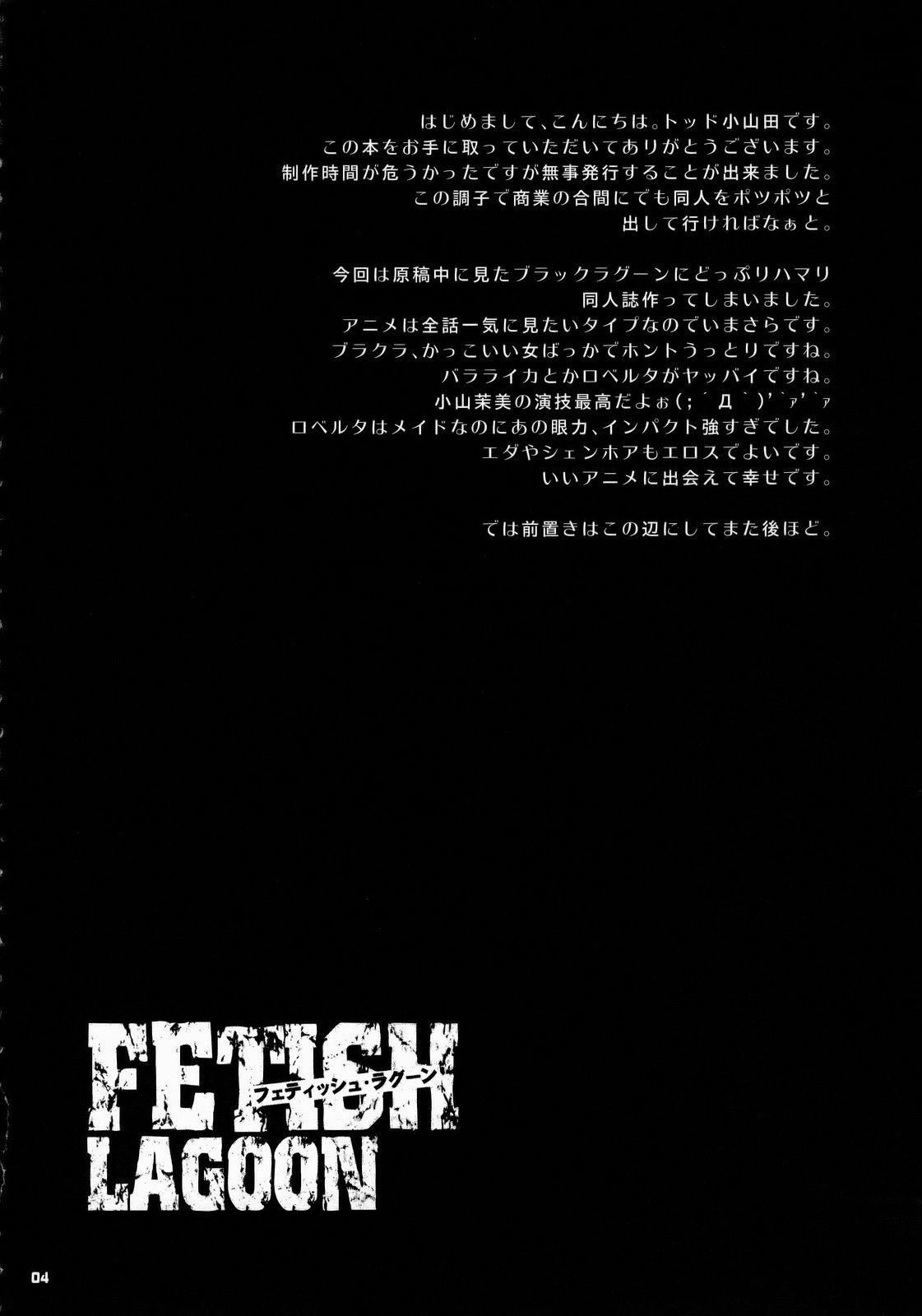 DoujinReader.com Fetish Lagoon_003