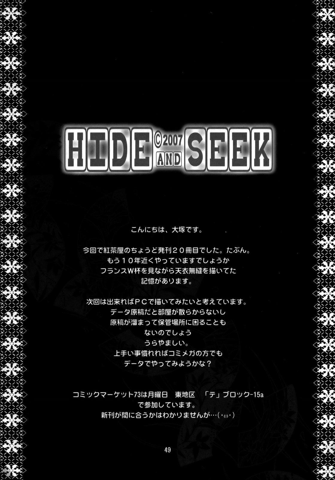DoujinReader.com Hide and Seek 1_049
