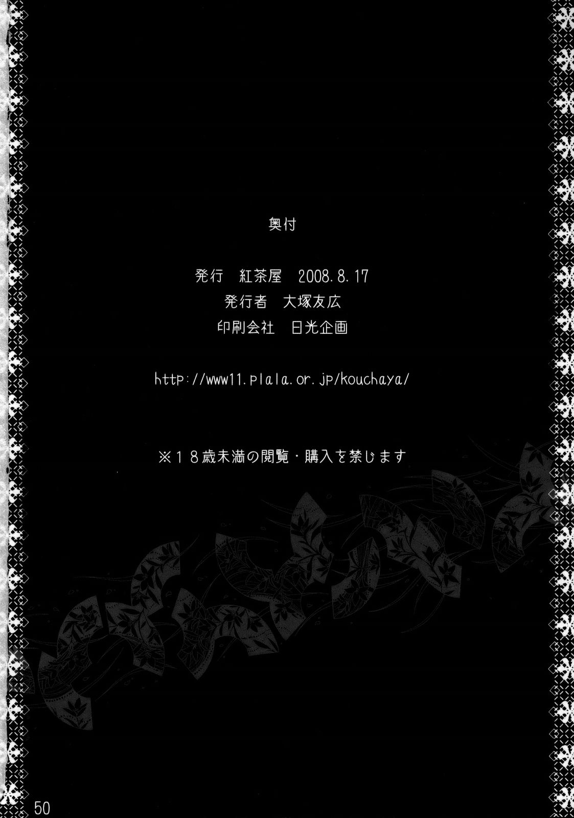 DoujinReader.com Hide and Seek 2_049