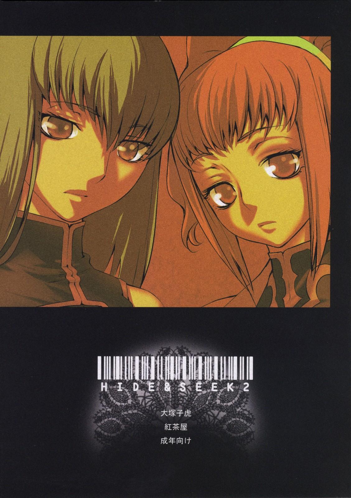 DoujinReader.com Hide and Seek 2_050