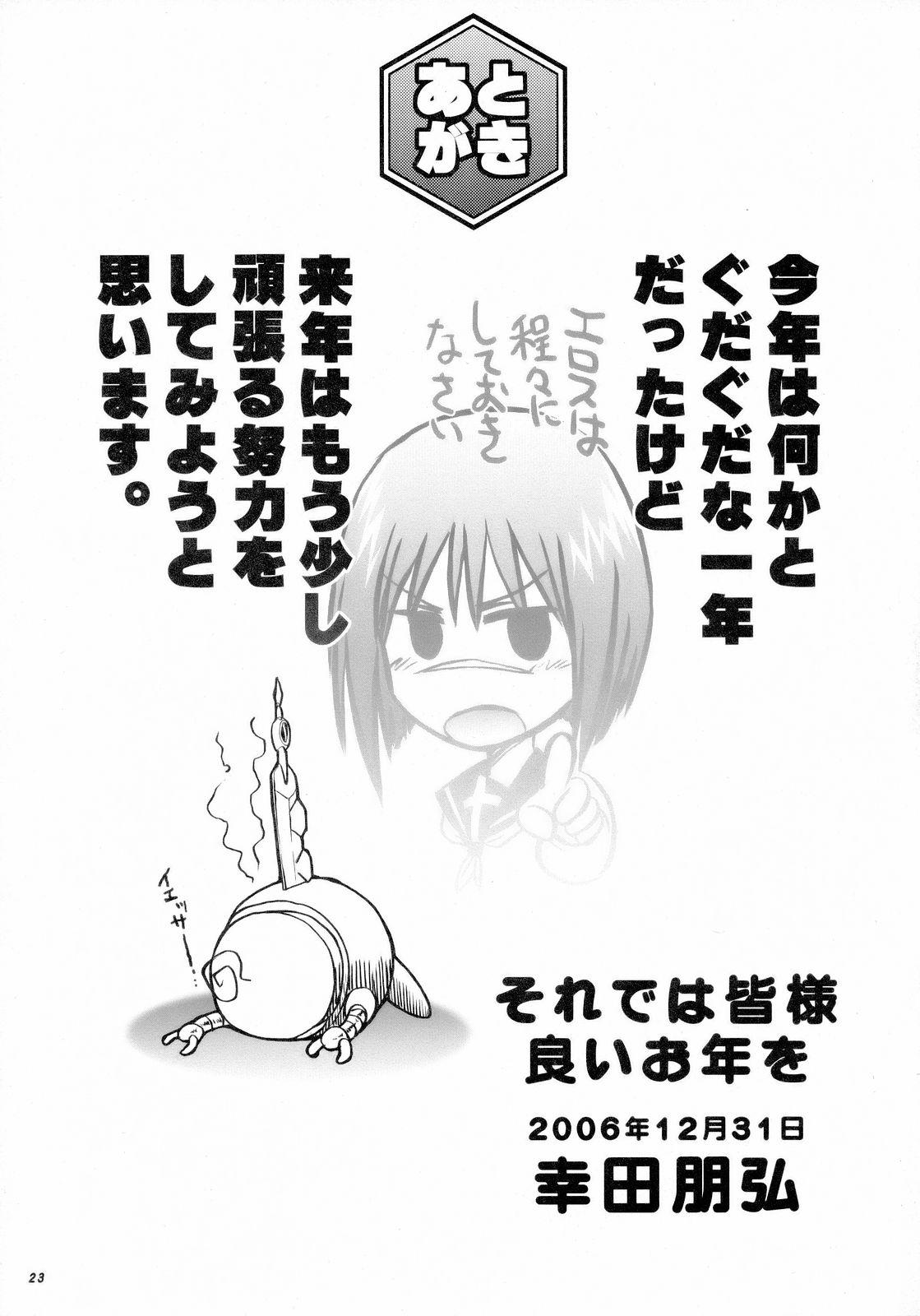 DoujinReader.com Hodohodo Time_022