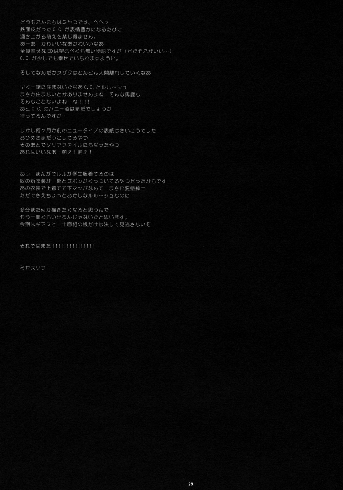 DoujinReader.com Inochi Karagara_029