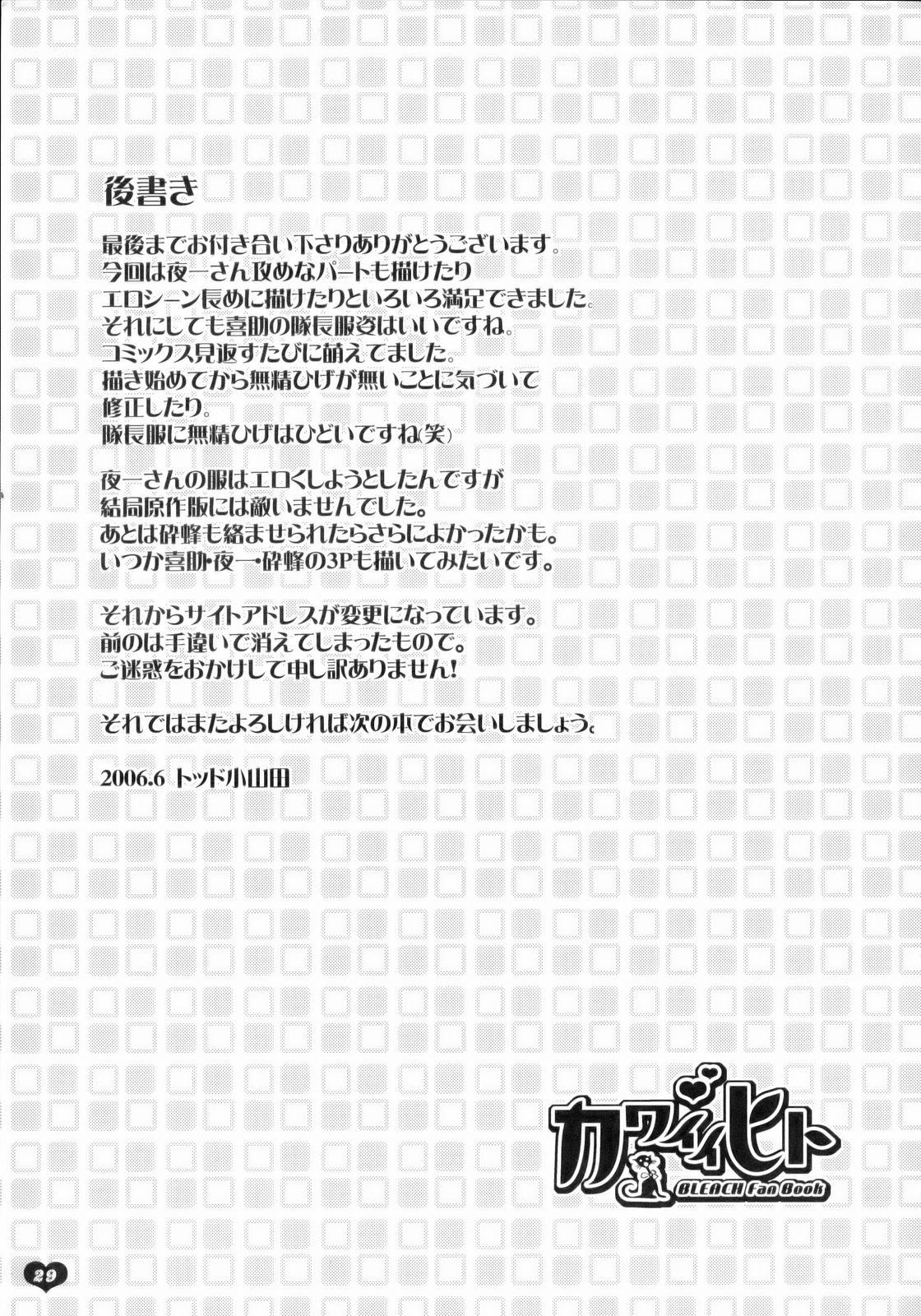 DoujinReader.com [SaHa] Cute Person 28