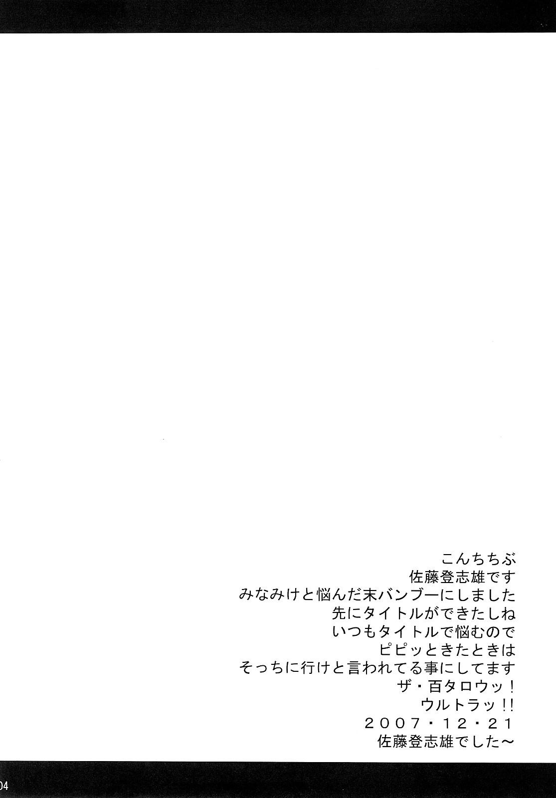 DoujinReader.com [SaHa] Go Bamboo 03