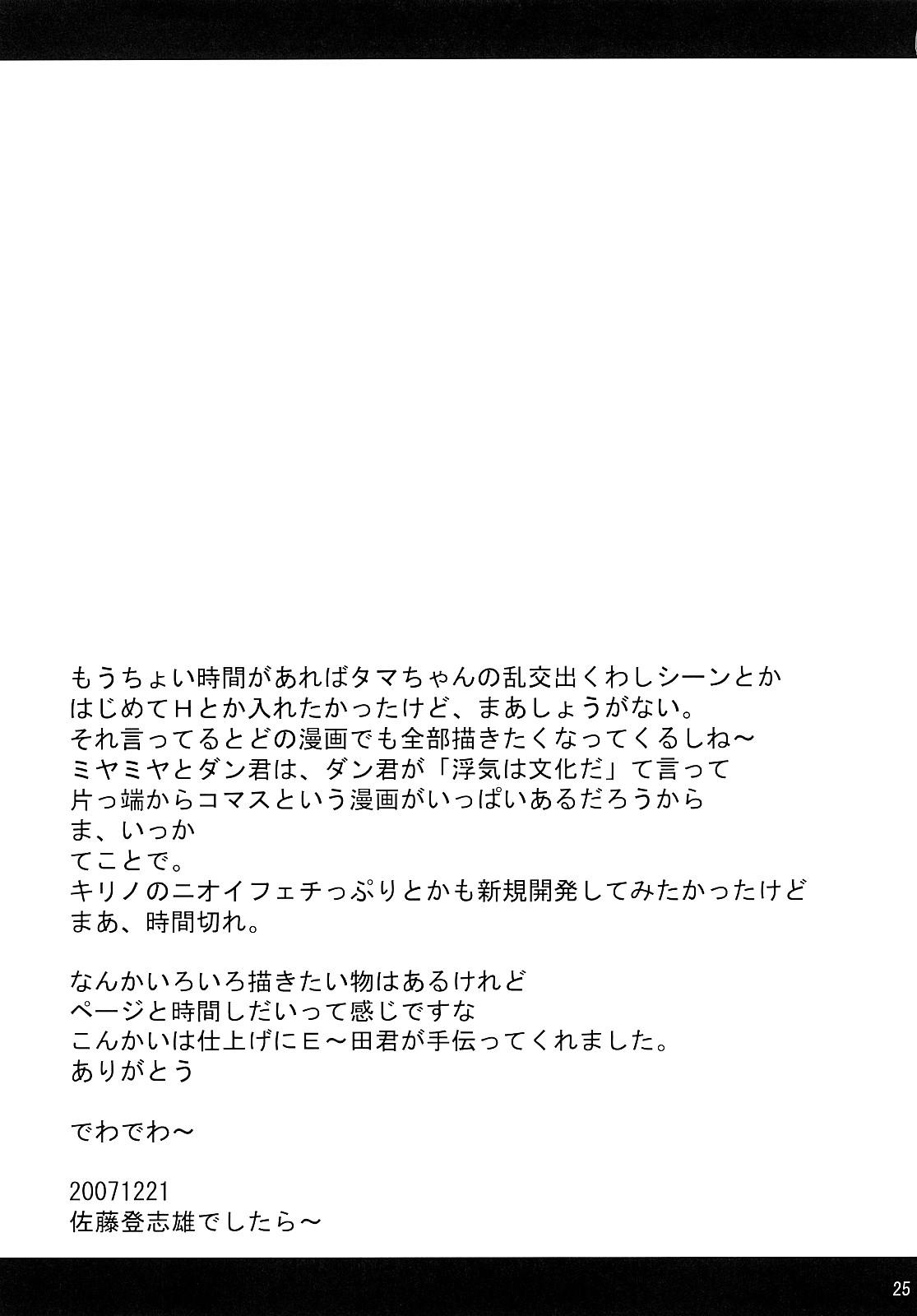 DoujinReader.com [SaHa] Go Bamboo 24