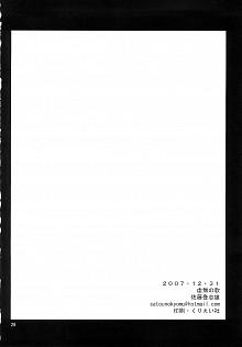 DoujinReader.com [SaHa] Go Bamboo 25