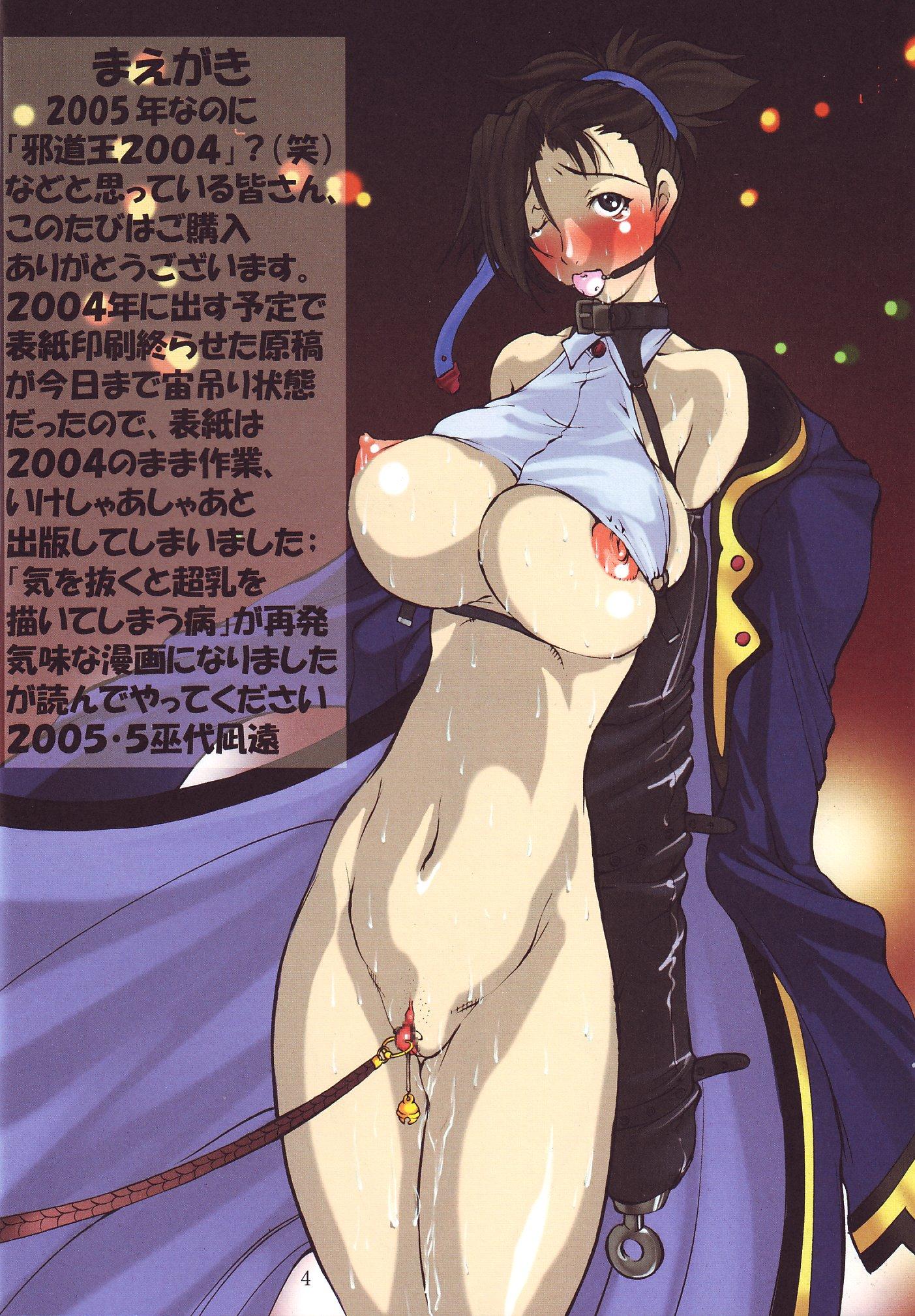 DoujinReader.com Jadouou 2004_003