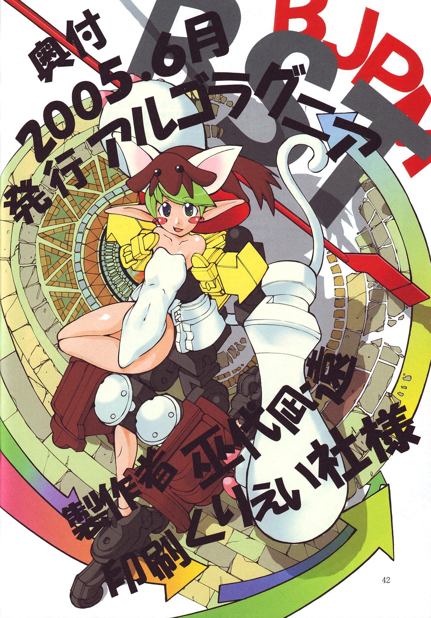 DoujinReader.com Jadouou 2004_041
