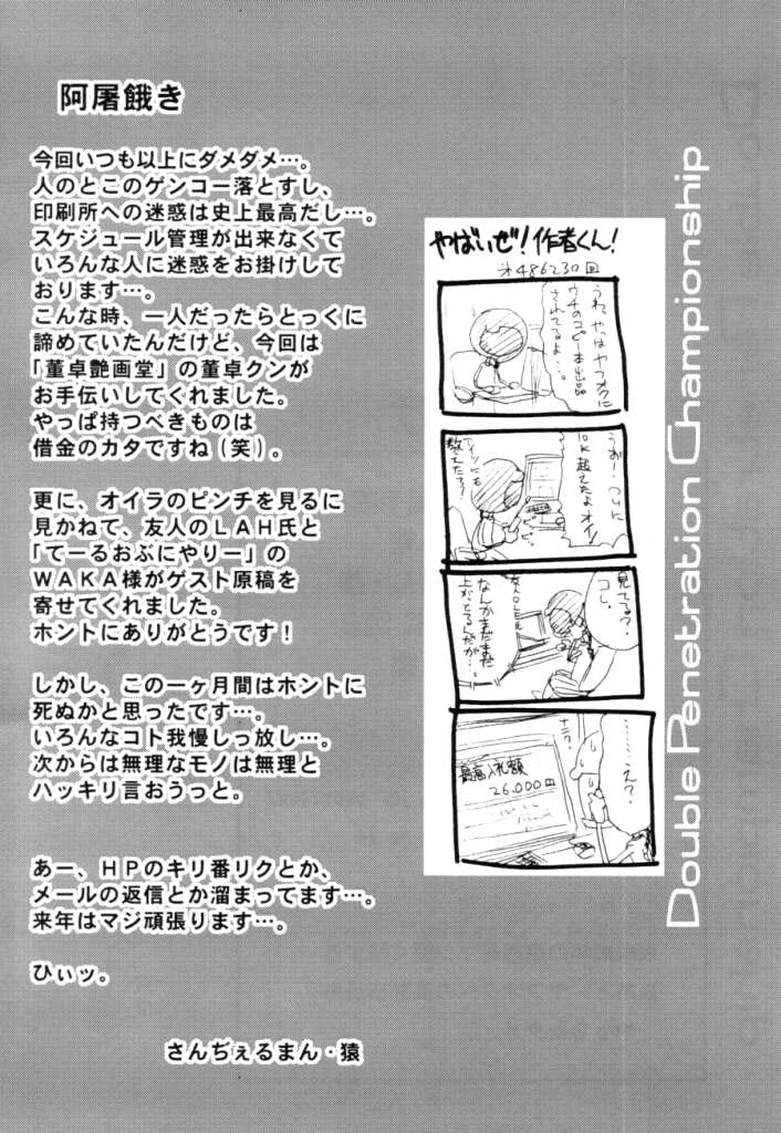 DoujinReader.com wp41