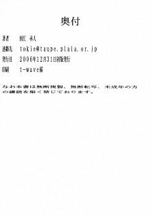 DoujinReader.com [SaHa] Next Mission 21